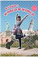 RYOKOのWORLD・WORLD