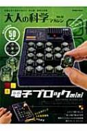 大人の科学マガジン Vol.32