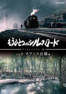 Mouhitotsu No Silk Road Vol.4 Oasis Tenbyou