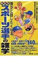 誰かに話したくなるスポーツ選手の雑学 最新版 別冊宝島