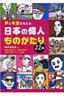 夢と希望を与える日本の偉人ものがたり22話