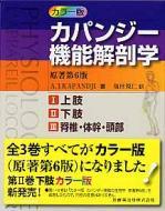 カパンジー機能解剖学(全3巻セット)カラー版 原著第6版