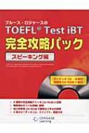 ブルース・ロジャースのTOEFL Test iBT完全攻略パック スピーキング編