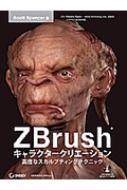 ZBRUSHキャラクタークリエーション 高度なスカルプティングテクニック