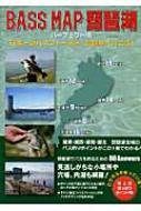 BASS MAP琵琶湖 パーフェクト版 FISHING GUIDE