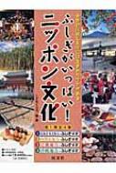ふしぎがいっぱい!ニッポン文化(第1期全4巻)