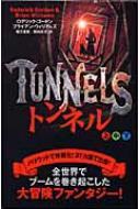 トンネル(上中下3点セット)