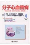 分子心血管病 10-2
