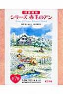 シリーズ赤毛のアン図書館版(全7巻)