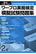 ワープロ実務検定模擬試験問題集2級 全国商業高等学校協会主催 平成21年度版