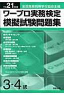 ワープロ実務検定模擬試験問題集3・4級 全国商業高等学校協会主催 平成21年度版