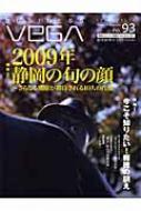 ビジネスベガ 静岡のビジネス情報誌 93