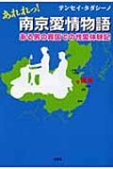 あれれっ!南京愛情物語 ある男の異国での性愛体験記