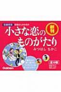 小さな恋のものがたり(全10巻)図書館版