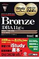 オラクルマスター教科書BRONZE ORACLE DATABASE オラクルマスター教科書+ISTUDY