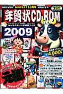 年賀状CD-ROM 2009 IMPRESS MOOK