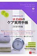 U‐CANのケア実用手帳 介護職従事者必携! 2009年版