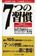 7つの習慣プランナー 2009年1月版