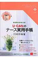 U‐CANのナース実用手帳 看護職従事者必携! 2009年版