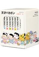 天才バカボン BOXセット1 1〜7巻セット 竹書房文庫