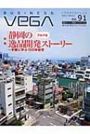 ビジネスベガ 静岡のビジネス情報誌 91