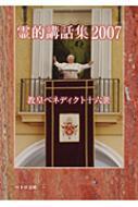 霊的講話集 2007 ペトロ文庫