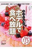 ホテルで食べ放題 東京 神奈川 千葉 埼玉113軒 最新版08-09 1週間MOOK
