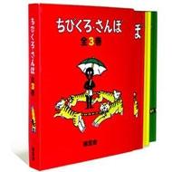 ちびくろ・さんぼ(全3巻)