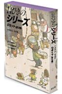14ひきのシリーズDセット(全3巻)