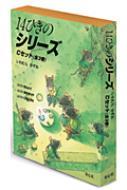 14ひきのシリーズCセット(全3巻)