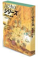 14ひきのシリーズBセット(全3巻)