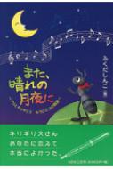 また、晴れの月夜に アリとキリギリス もうひとつの物語