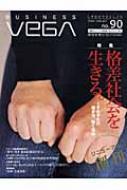ビジネスベガ 静岡のビジネス情報誌 90