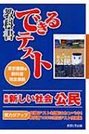 新編新しい社会公民 東京書籍版教科書完全準拠 教科書できるテスト