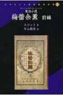 政治小説 梅蕾余薫 前編 リプリント日本近代文学