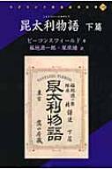 昆太利物語 下篇 リプリント日本近代文学
