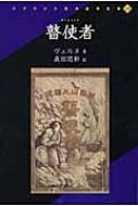 瞽使者 リプリント日本近代文学