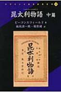 昆太利物語 中篇 リプリント日本近代文学