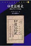 印度征略史 原名クライブ公伝 リプリント日本近代文学