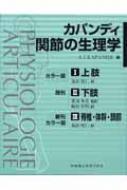 カパンディ関節の生理学(全3巻セット)