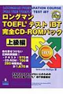 ロングマンTOEFLテストiBT完全CD‐ROMパック 上級編