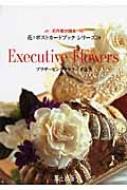EXECTIVE FLOWERS 花作家が贈る花・ポストカードブックシリーズ