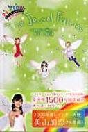 レインボーマジック第4シリーズ(7冊セット)特製ケース入り(22〜28巻)