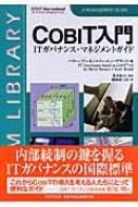 COBIT入門 ITガバナンス・マネジメントガイド