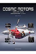 コズミックモーターズ 遥か彼方の銀河系の宇宙船、車、パイロット