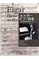 エルガー/ピアノ曲集 愛の挨拶&愛の言葉