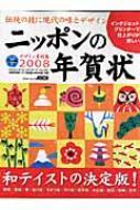 ニッポンの年賀状 デザイン素材集 2008 アスキームック