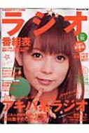 ラジオ番組表 2007秋号 三才ムック