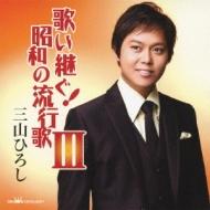 歌い継ぐ!昭和の流行歌 III
