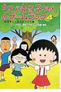 ちびまる子ちゃんのゲームブック 4 ポプラ社の新・小さな童話